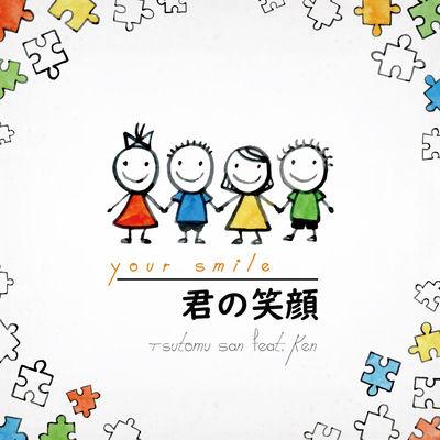 君の笑顔 - Your Smile -