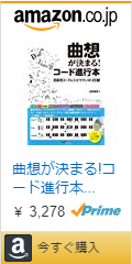 曲想が決まる!コード進行本 ~氏家流コードレシピでマンネリ打破!~[CD付] 楽譜