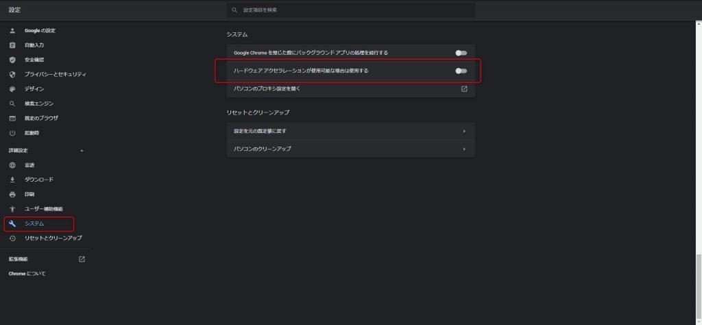 Google Chrome 設定の中、詳細設定、システムを開いた画面